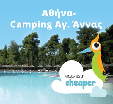 Αθήνα- Camping Αγ. Άννας